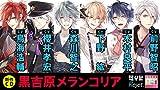 Drama CD (Kosuke Toriumi) - Kare To Tokoirisuru CDKuro Yoshiwara Melancholia 1 Agumo Hibari [Japan CD] REC-466