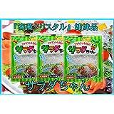 サラダちゃん3袋ネコポス対応商品