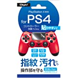 PlayStation 4 用 コントローラー 保護フィルム 防指紋 GAFV-08