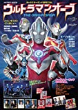 Ultraman ob THE ORIGIN SAGA: character land Special (hyper-Mook)