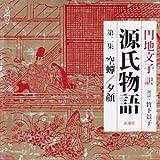 Vol.2 En-chi Fumiko reason Tale of Genji (Utsusemi / bottle gourd) Mass Market CD (2007) ISBN: 4108301978 [Japanese Import]