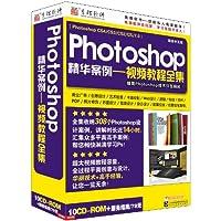 Photoshop精华案例-视频教程全集