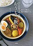 ひとりぶんのおうちご飯 おいしく楽しい5つの黄金ルール (講談社のお料理BOOK)