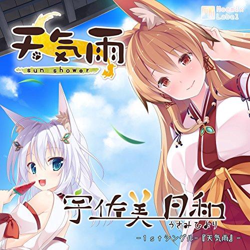 宇佐美日和 / 天気雨 ~PCゲーム「天気雨」主題歌の商品画像