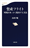 資産フライト 「増税日本」から脱出する方法 (文春新書)