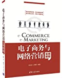 电子商务与网络营销实用教程