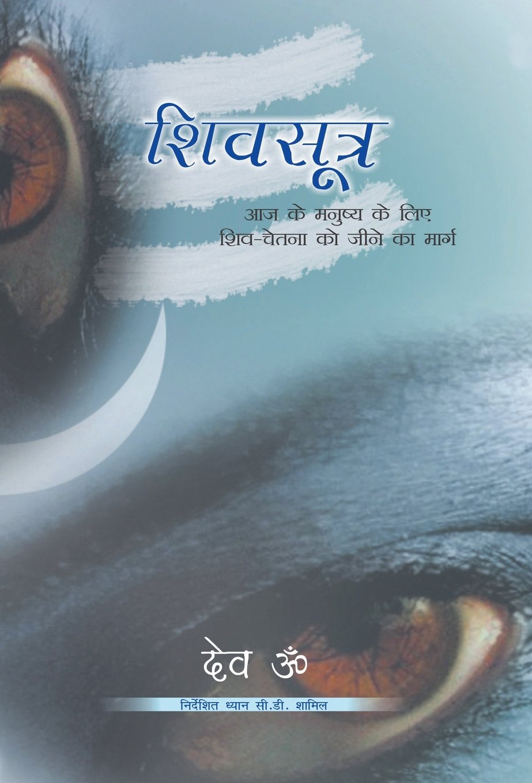 Download ShivSutra (Hindi Edition) PDF