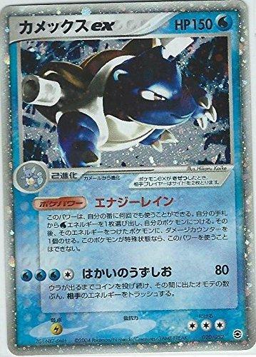 Pokemon Card Japanese - Blastoise EX 020/052 - Holofoil