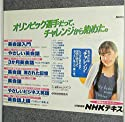 ポスター菅野美穂 NHKテキストの商品画像