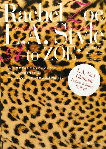 Rachel Zoe L.A. Style A to ZOE : Reicheru zo LA sutairu A to Z : LA serebu sutairu no toppu sutairisuto reicheru ga oshietekureru fasshon to oshare kihon no - Style Rachel Zoe