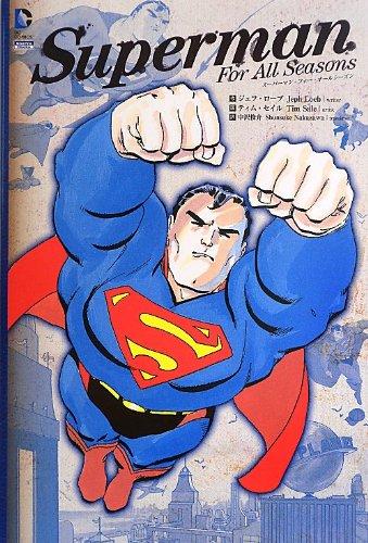 スーパーマン・フォー・オールシーズン (ShoPro Books)