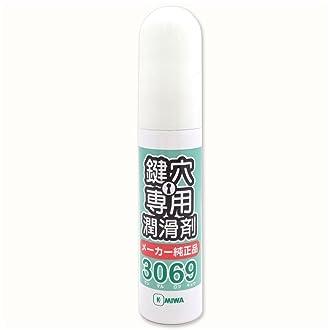 美和ロック(MIWA) 純正 鍵穴専用潤滑剤 スプレー