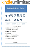 イギリス政治のニュースレター: 2016年7月3日号