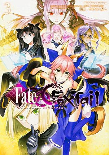 フェイト/エクストラ CCC FoxTail (3) (カドカワコミックス・エース)