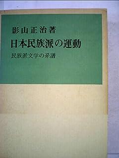 民族派の文学運動 (1965年)   影...