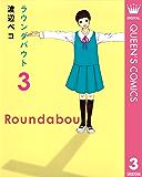 ラウンダバウト 3 (クイーンズコミックスDIGITAL)