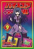 ハイスコアガール コミック 1-9巻セット