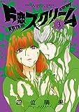 片恋スクリーム (3) (ゲッサン少年サンデーコミックス)