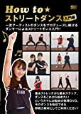 How to ストリートダンス入門編 [DVD]