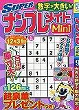 SUPERナンプレメイトMini 2018年 09 月号 [雑誌]