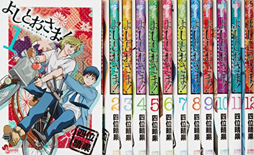 よしとおさま! コミック 全12巻完結セット (ゲッサン少年サンデーコミックス)の商品画像