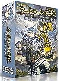 ソード・ワールド2.0 RPGスタートセット拡張パック2 魔動機師&軽戦士