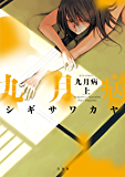 九月病 上巻 (ジェッツコミックス)