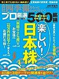 会社四季報プロ500 2017年 夏号 [雑誌]