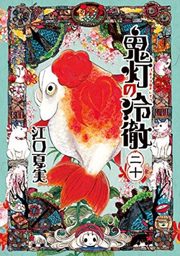 鬼灯の冷徹(20) (モーニング KC)