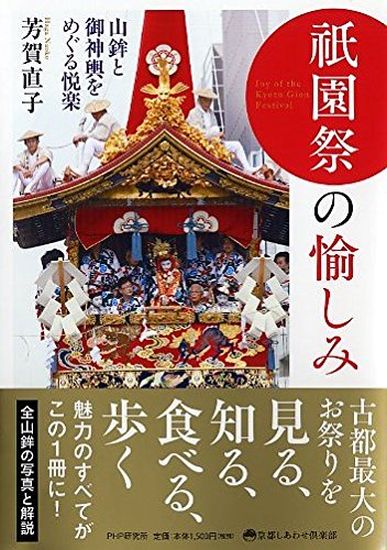 祇園祭の愉しみ (京都しあわせ倶楽部)