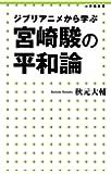 宮崎駿の平和論: ジブリアニメから学ぶ (小学館新書)