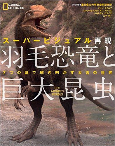 スーパービジュアル再現 羽毛恐竜と巨大昆虫 7つの謎で解き明かす太古の世界