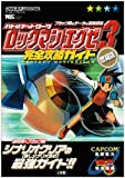 Battle Network Rockman EXE 3 walk-through (Wonder Life Special) (2003) ISBN: 4091060978 [Japanese Import]