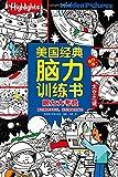 美国经典脑力训练书(旅行版)(8册)