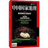 中国国家地理(2017年7月刊)(套装共2册)