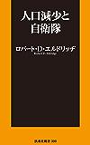 人口減少と自衛隊 (扶桑社BOOKS新書)