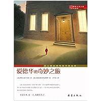 爱德华的奇妙之旅(升级版)/国际大奖小说(两种封面 随机发货)