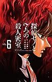 探偵ゼノと7つの殺人密室 (6) (少年サンデーコミックス)