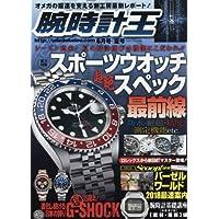 腕時計王 表紙画像