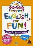 英検®合格!  ENGLISH for FUN 小学生の3級テキスト&問題集