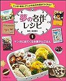 夢の名作レシピ 第1巻 マンガに出てくるお菓子とごはん (マンガ・絵本・アニメのあの料理が作れる! 夢の名作レシピ)