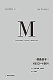 """理想国译丛024·创造日本:1853—1964(重新解读""""日本成为现在的日本""""的过程)"""