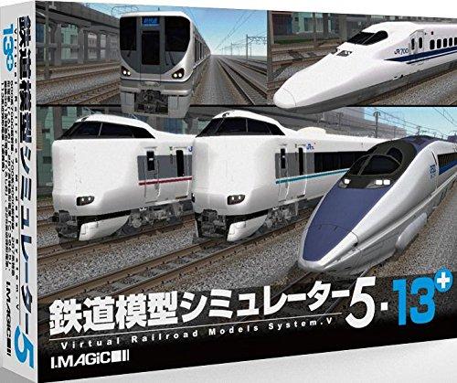 鉄道模型シミュレーター5-13+