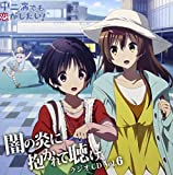 Radio CD (Maaya Uchida, Chinatsu Akasaki, Azumi Asakura, Sumire Uesaka) - Radio CD Chunibyo Demo Koi Ga Shitai! Yami No Hono Ni Dakarete Kike Vol.6 (2CDS) [Japan CD] PCCG-90122