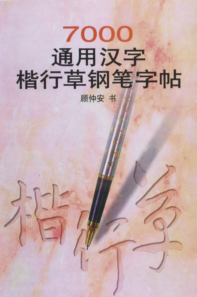 Copybook of 7,000 Common Chinese Characters for Pen Calligraphy (Chinese Edition) pdf epub