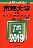 京都大学(文系) (2019年版大学入試シリーズ)