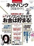 「【完全ガイドシリーズ045】ネットバンク完全ガイド (100%ムックシリ...」販売ページヘ