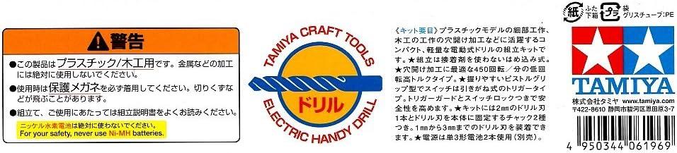 TAMIYA MODEL KIT TOOL CRAFT 74044 Handy Drill Bit 5pcs Set for Plastic New