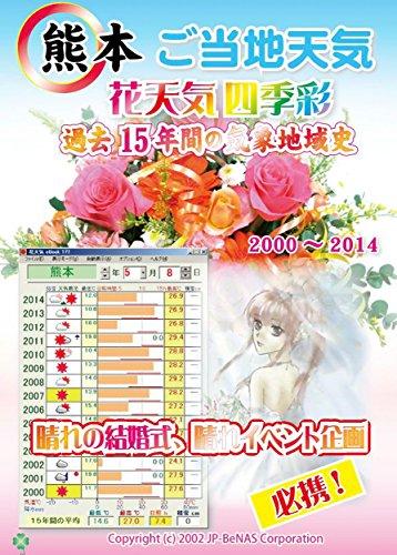 Kumamoto Hanatenki Shikisai (Japanese Edition)