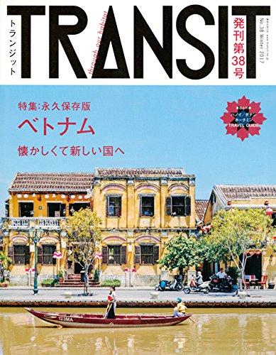 TRANSIT 2017年Vol.38 大きい表紙画像